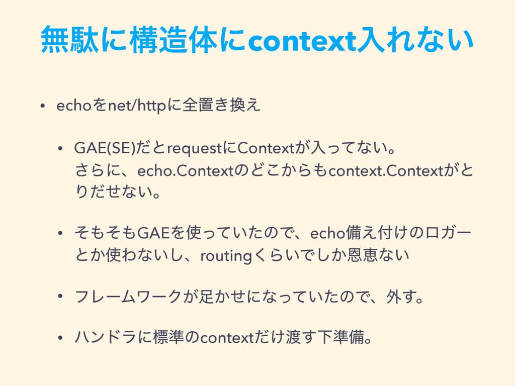 ແବʹߏମʹcontextೖΕͳ͍ • echoΛnet/httpʹશஔ͖͑ • GAE(...