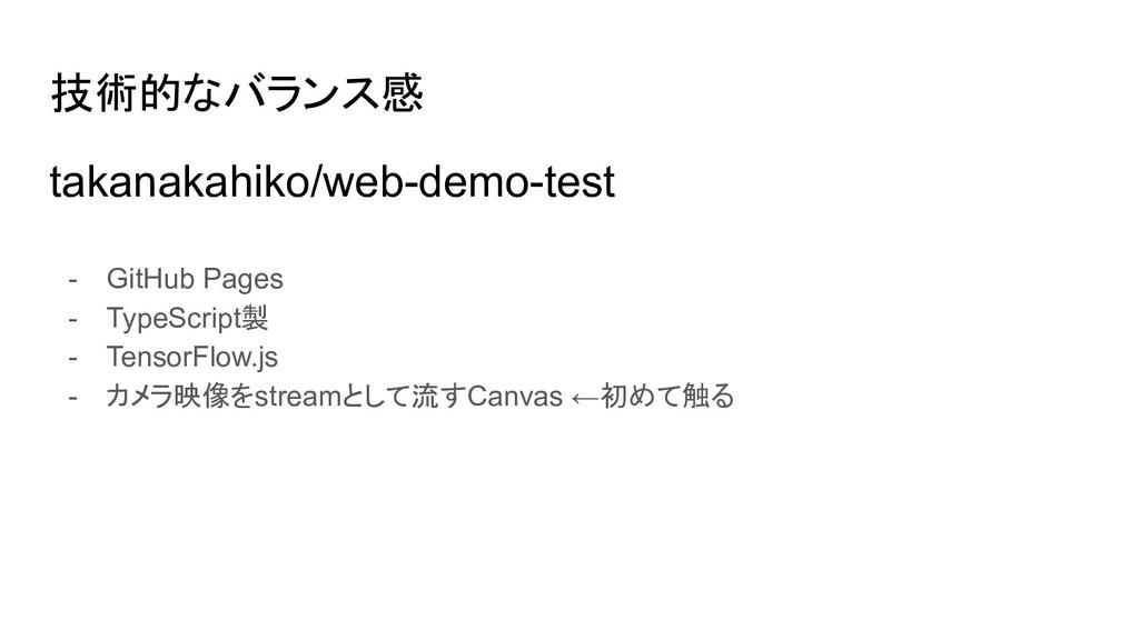 技術的なバランス感 takanakahiko/web-demo-test - GitHub P...