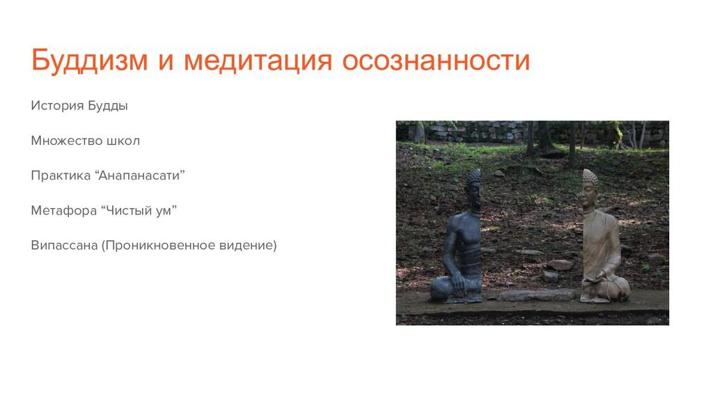 Буддизм и медитация осознанности История Будды ...