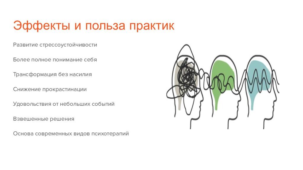 Эффекты и польза практик Развитие стрессоустойч...