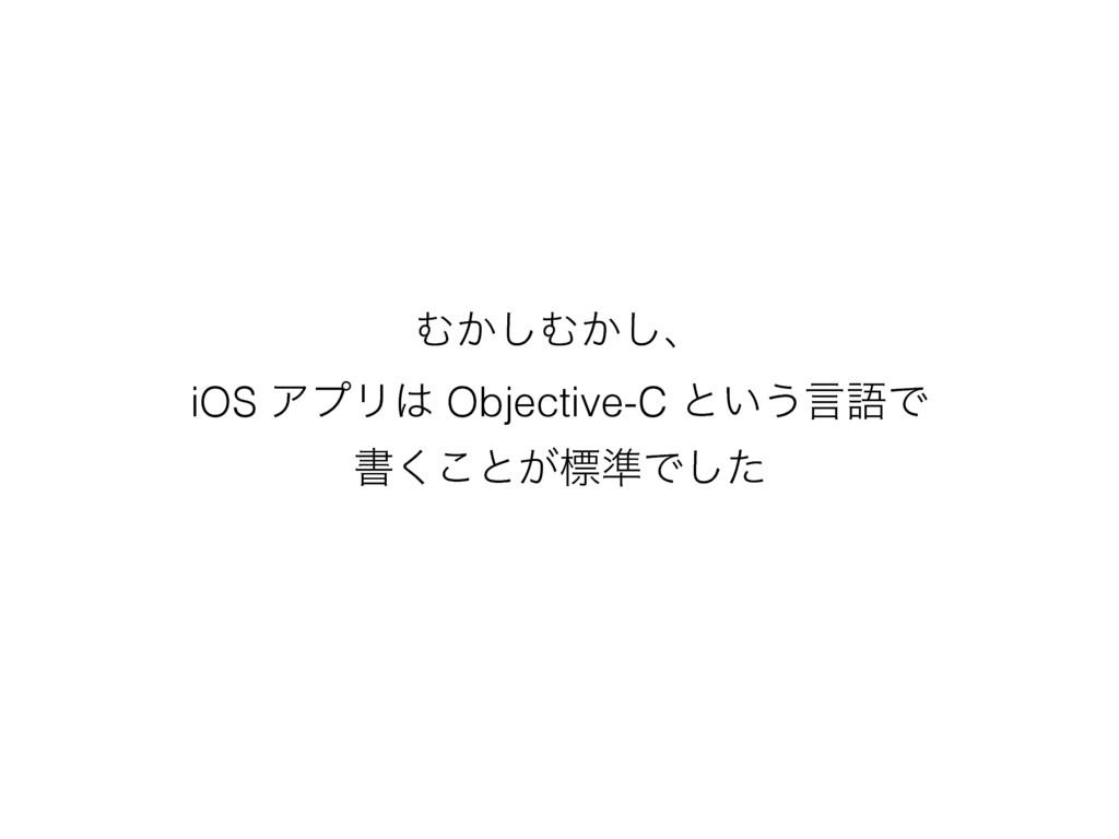Ή͔͠Ή͔͠ɺ iOS ΞϓϦ Objective-C ͱ͍͏ݴޠͰ ॻ͘͜ͱ͕ඪ४Ͱͨ͠