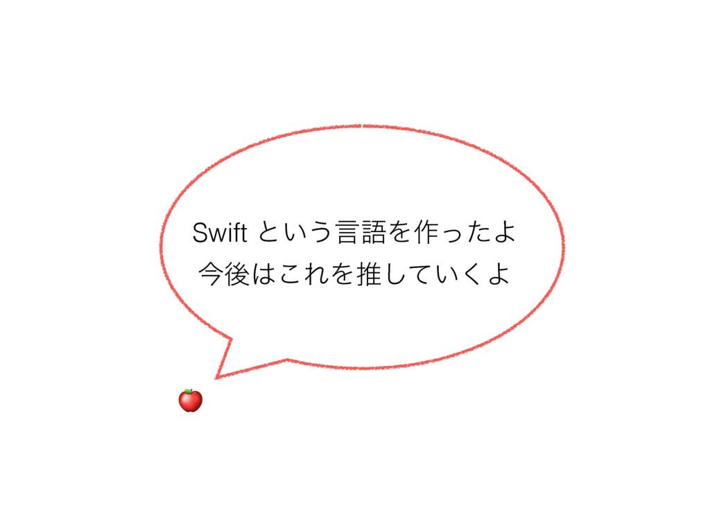 Swift ͱ͍͏ݴޠΛ࡞ͬͨΑ ࠓޙ͜ΕΛਪ͍ͯ͘͠Α