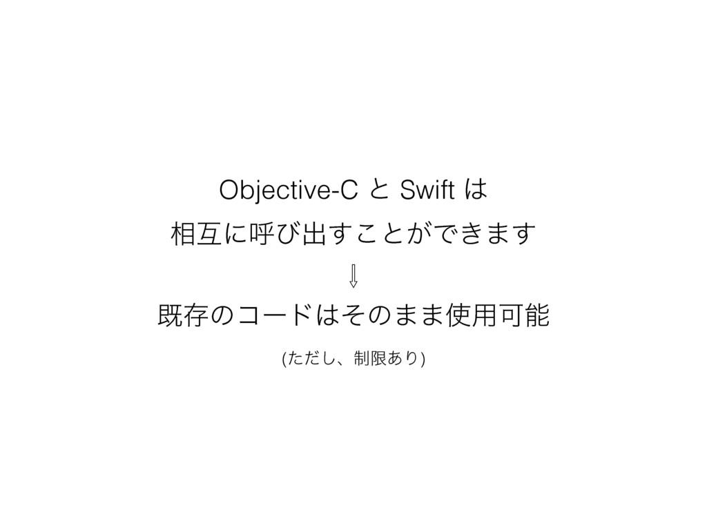 (ͨͩ͠ɺ੍ݶ͋Γ) Objective-C ͱ Swift  ૬ޓʹݺͼग़͢͜ͱ͕Ͱ͖·...