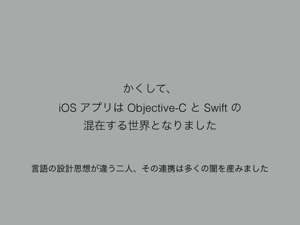 ͔ͯ͘͠ɺ iOS ΞϓϦ Objective-C ͱ Swift ͷ ࠞࡏ͢Δੈքͱͳ...
