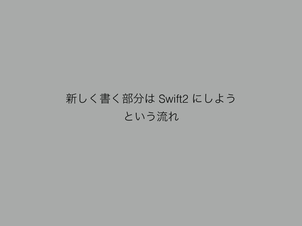 ৽͘͠ॻ͘෦ Swift2 ʹ͠Α͏ ͱ͍͏ྲྀΕ
