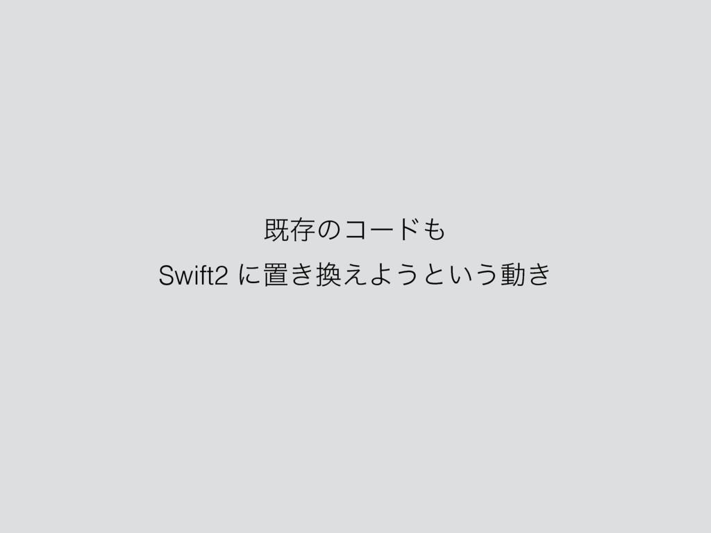 طଘͷίʔυ  Swift2 ʹஔ͖͑Α͏ͱ͍͏ಈ͖