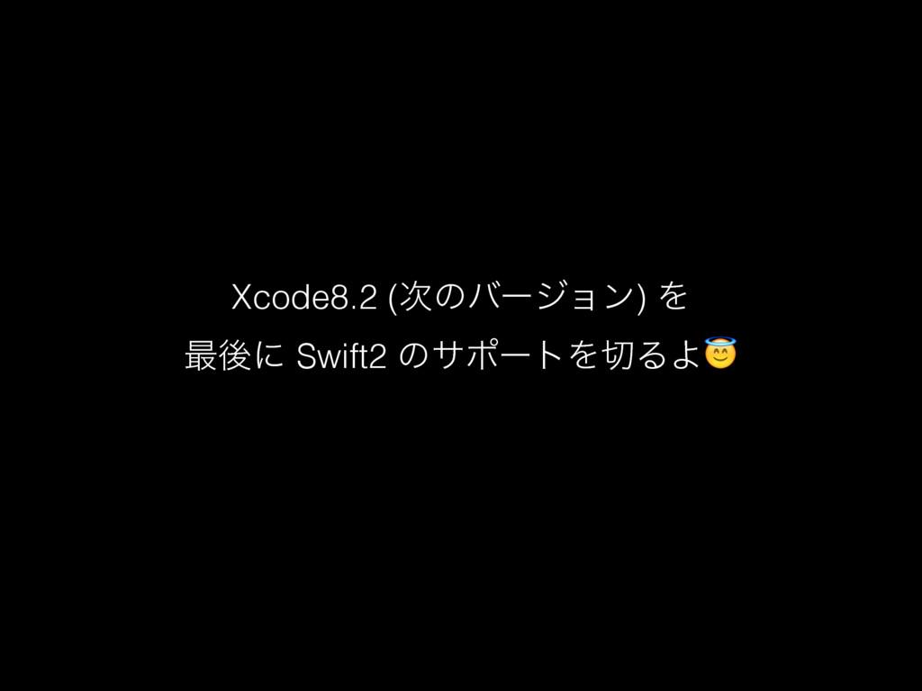 Xcode8.2 (ͷόʔδϣϯ) Λ ࠷ޙʹ Swift2 ͷαϙʔτΛΔΑ
