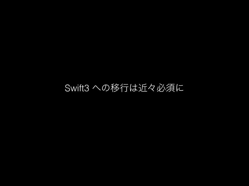 Swift3 ͷҠߦۙʑඞਢʹ