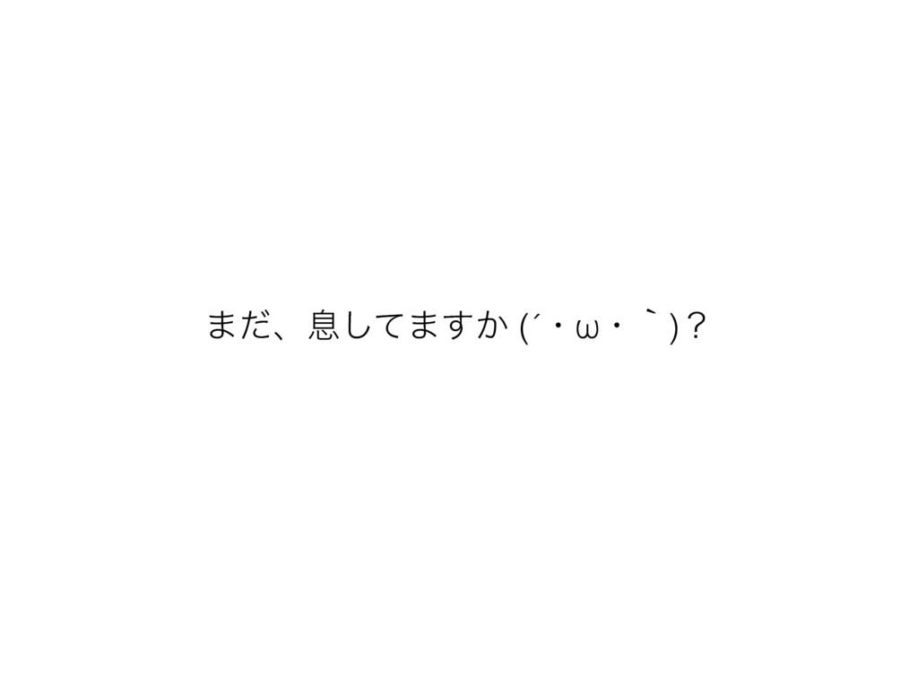 ·ͩɺଉͯ͠·͔͢ (´ɾωɾʆ)ʁ