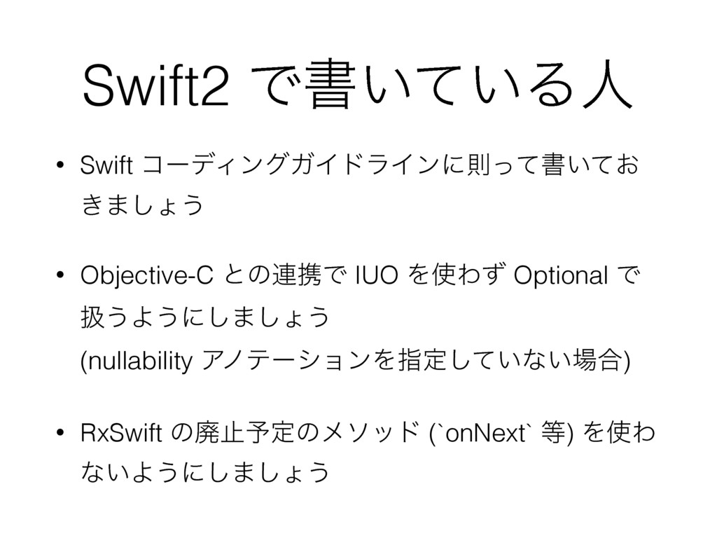Swift2 Ͱॻ͍͍ͯΔਓ • Swift ίʔσΟϯάΨΠυϥΠϯʹଇͬͯॻ͍͓ͯ ͖·͠...
