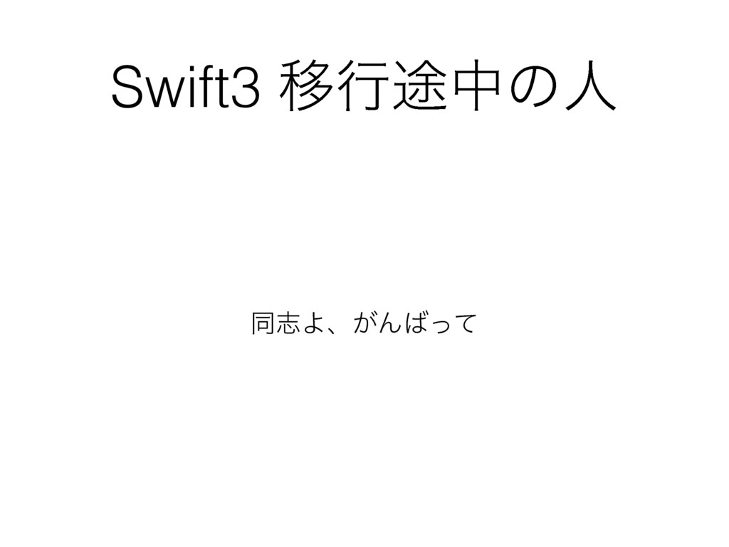 Swift3 Ҡߦ్தͷਓ ಉࢤΑɺ͕Μͬͯ