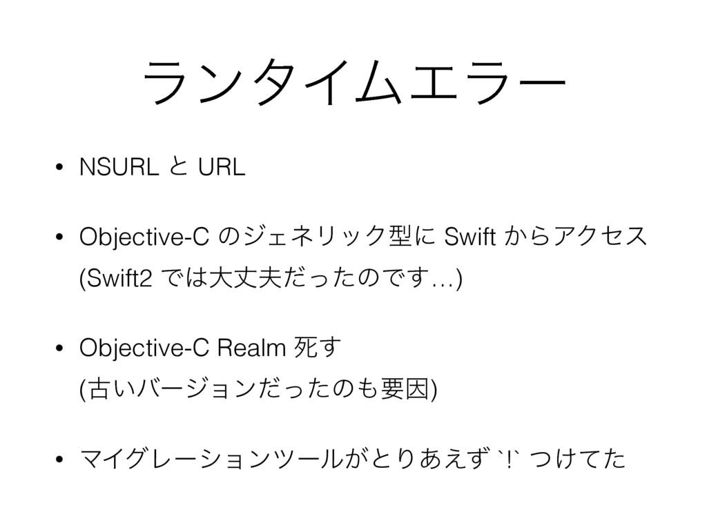 ϥϯλΠϜΤϥʔ • NSURL ͱ URL • Objective-C ͷδΣωϦοΫܕʹ ...