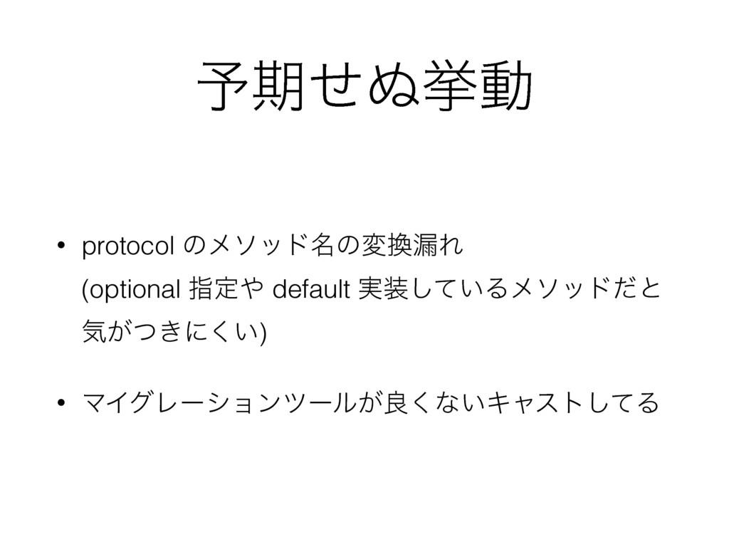 ༧ظͤ͵ڍಈ • protocol ͷϝιου໊ͷม࿙Ε (optional ࢦఆ de...