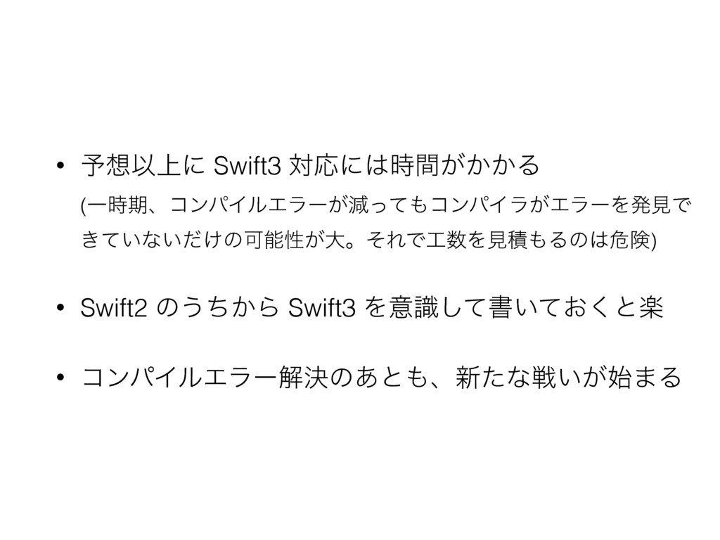 • ༧Ҏ্ʹ Swift3 ରԠʹ͕͔͔ؒΔ (ҰظɺίϯύΠϧΤϥʔ͕ݮͬͯίϯ...