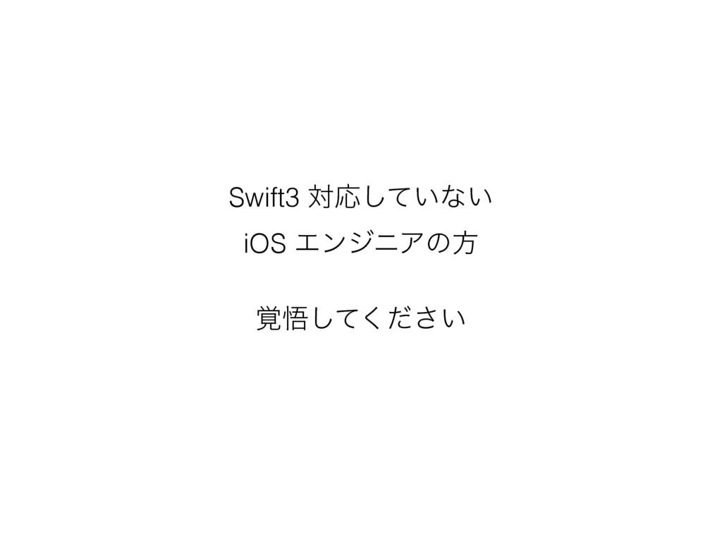 Swift3 ରԠ͍ͯ͠ͳ͍ iOS ΤϯδχΞͷํ  ֮ޛ͍ͯͩ͘͠͞