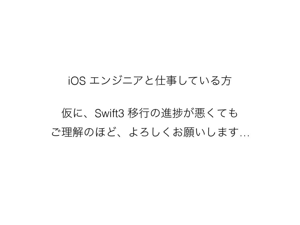 iOS ΤϯδχΞͱ͍ͯ͠Δํ  ԾʹɺSwift3 Ҡߦͷਐḿ͕ѱͯ͘ ͝ཧղͷ...