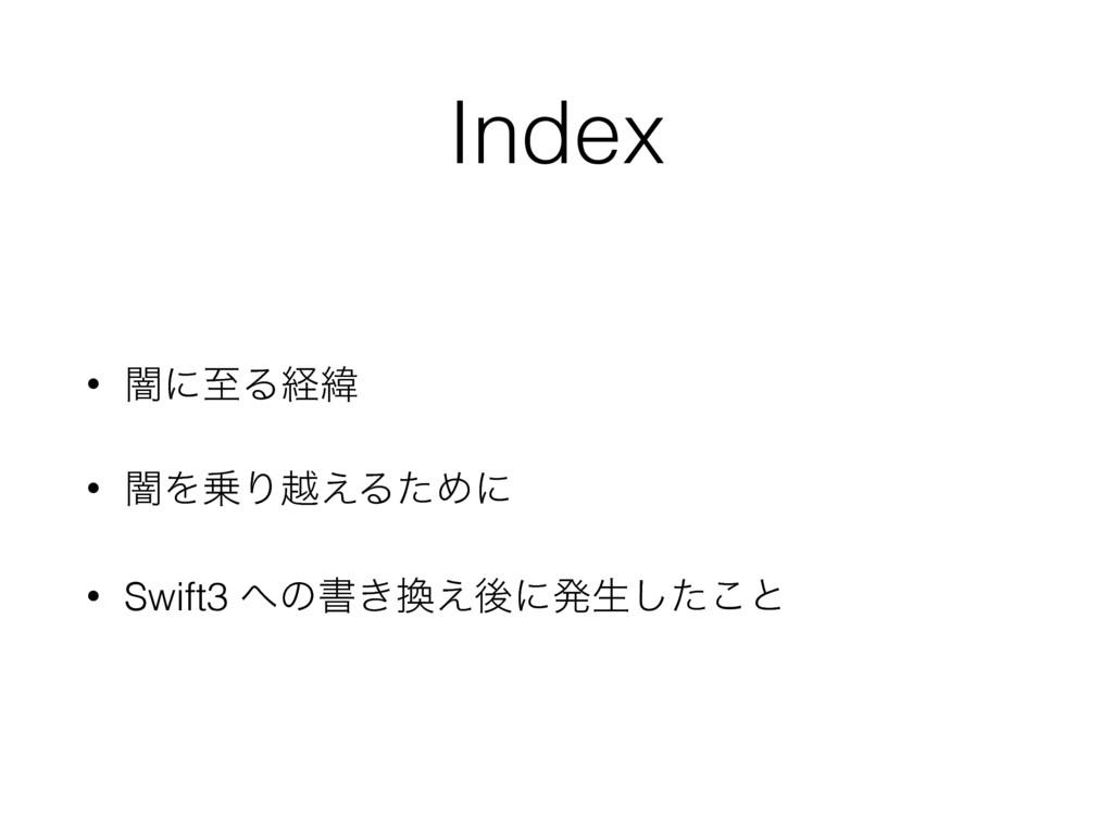 Index • ҋʹࢸΔܦҢ • ҋΛΓӽ͑ΔͨΊʹ • Swift3 ͷॻ͖͑ޙʹൃੜ...