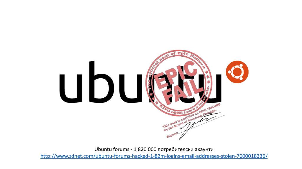 Ubuntu forums - 1 820 000 потребителски акаунти...