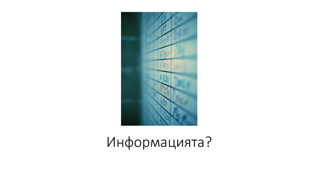 Информацията?