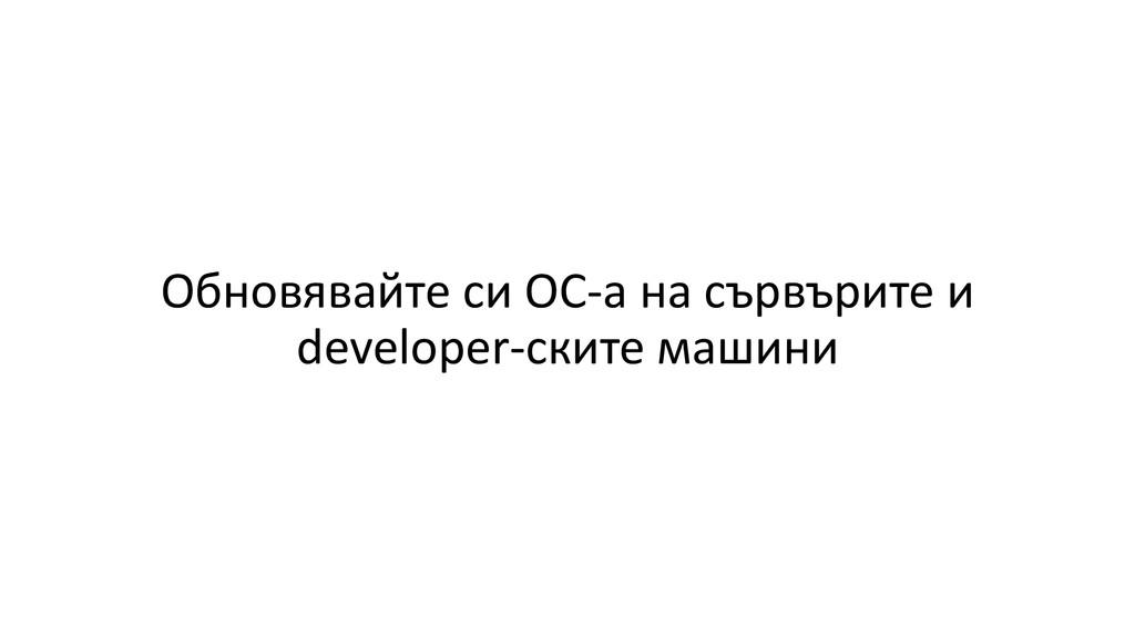 Обновявайте си ОС-а на сървърите и developer-ск...
