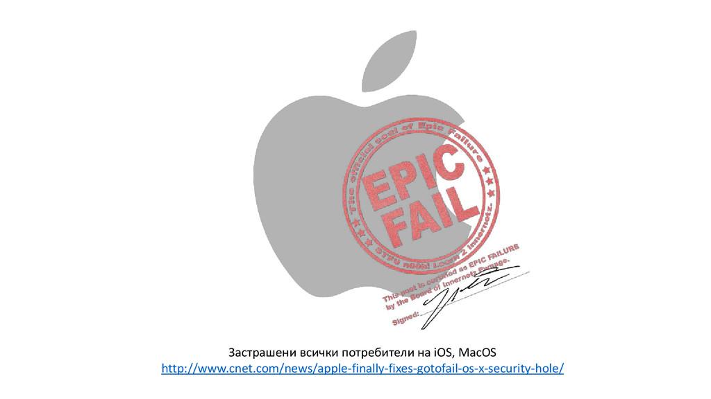Застрашени всички потребители на iOS, MacOS htt...
