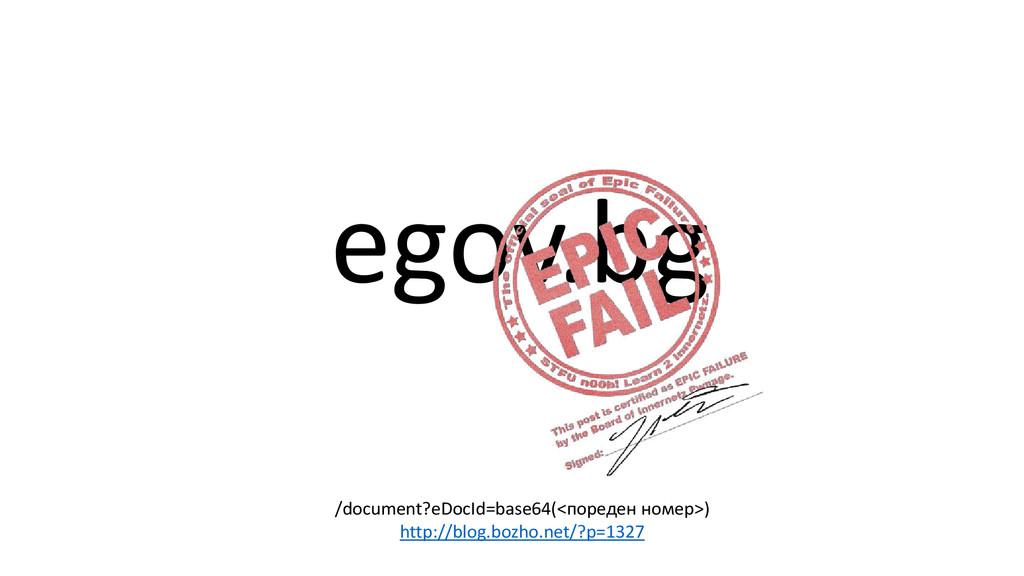 egov.bg /document?eDocId=base64(<пореден номер>...