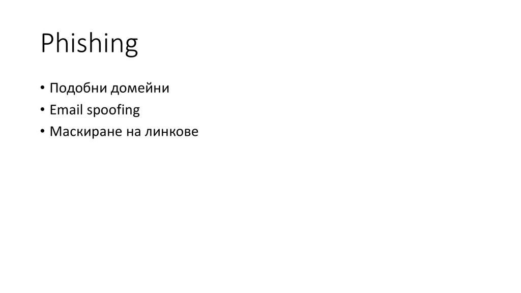 Phishing • Подобни домейни • Email spoofing • М...