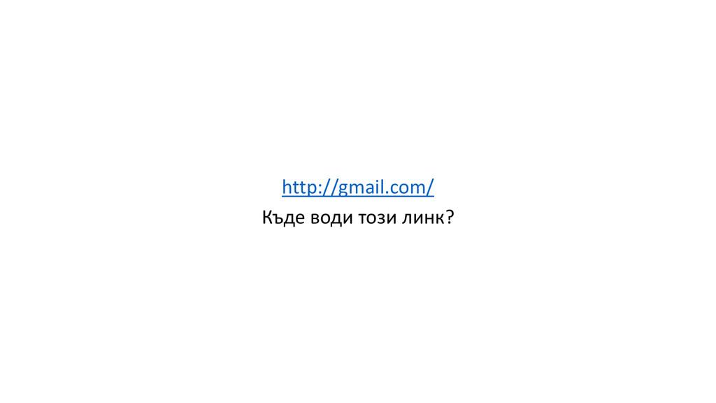 http://gmail.com/ Къде води този линк?