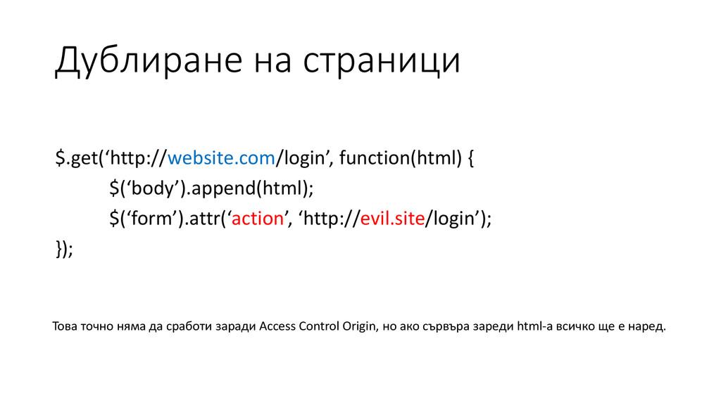 Дублиране на страници $.get('http://website.com...
