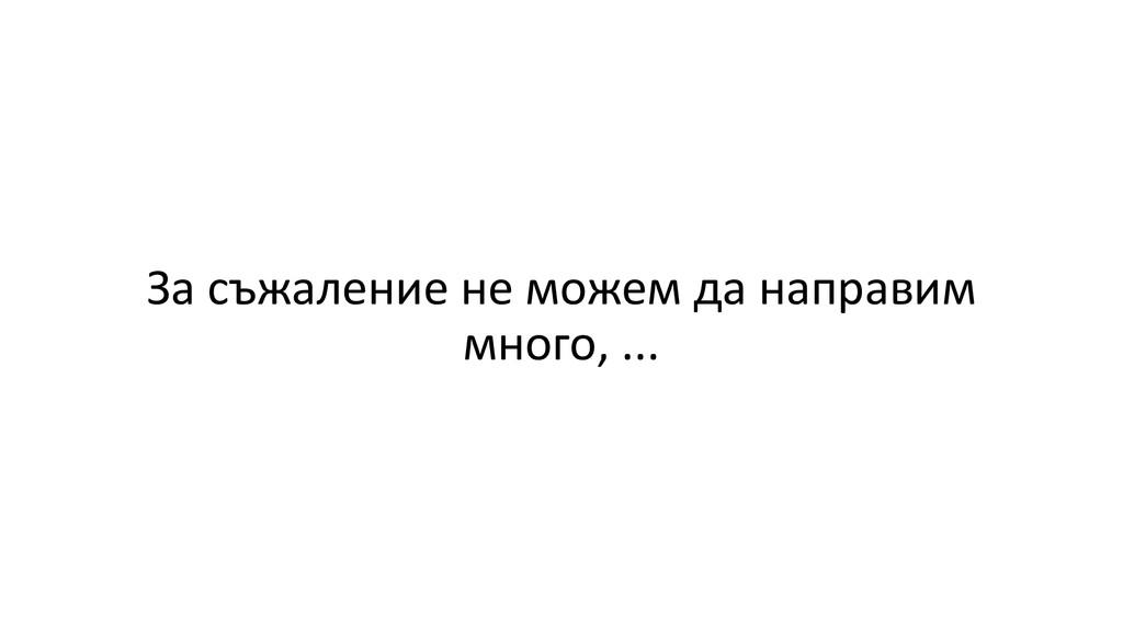 За съжаление не можем да направим много, ...