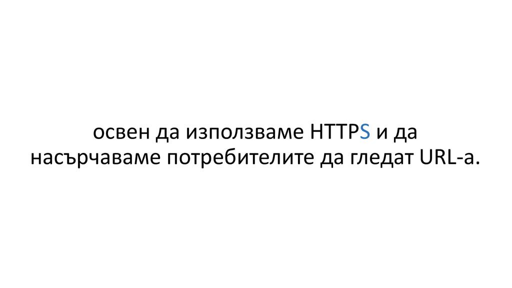 освен да използваме HTTPS и да насърчаваме потр...