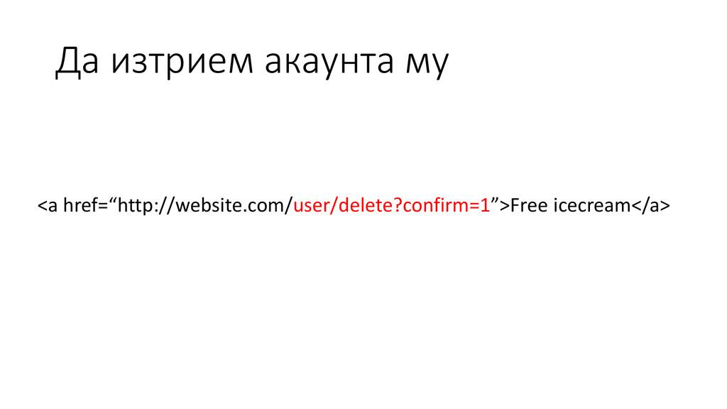 "Да изтрием акаунта му <a href=""http://website.c..."
