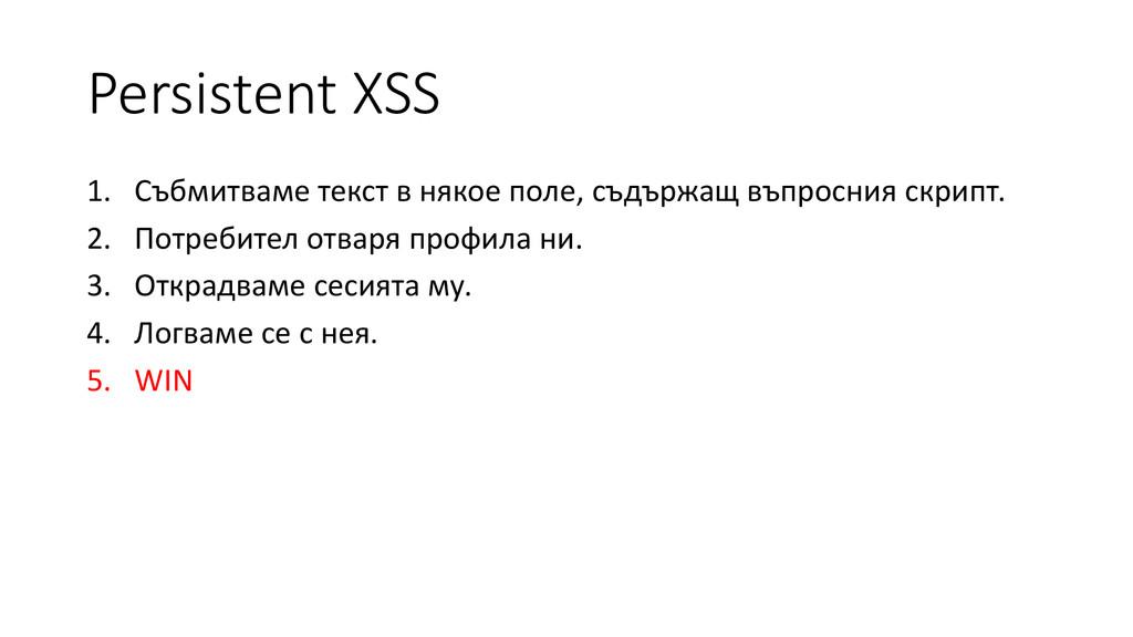 Persistent XSS 1. Събмитваме текст в някое поле...