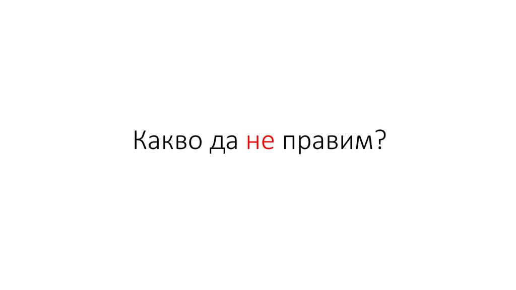 Какво да не правим?