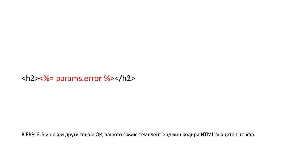 <h2><%= params.error %></h2> В ERB, EJS и някои...