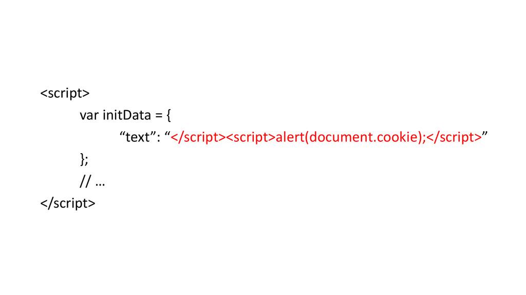 """<script> var initData = { """"text"""": """"</script><sc..."""