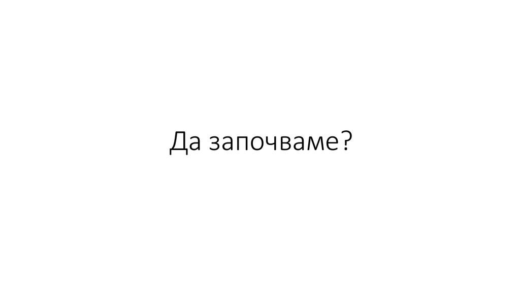 Да започваме?