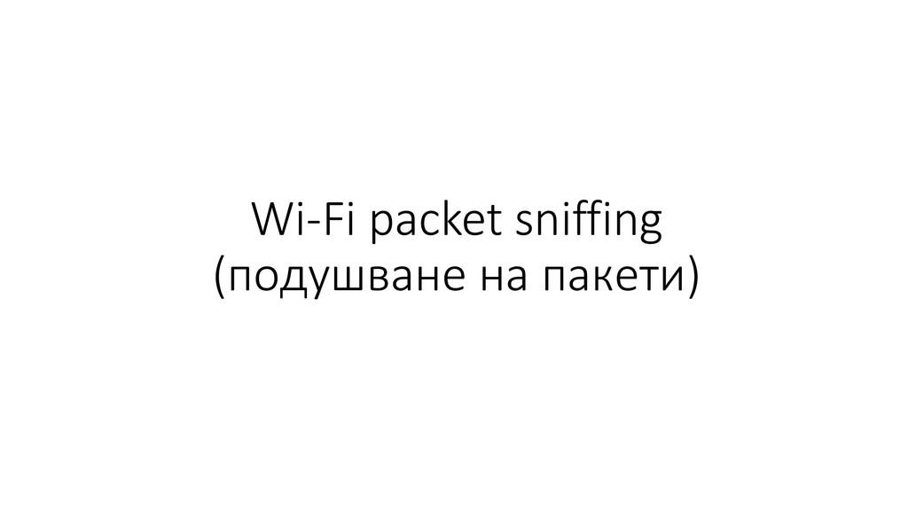 Wi-Fi packet sniffing (подушване на пакети)