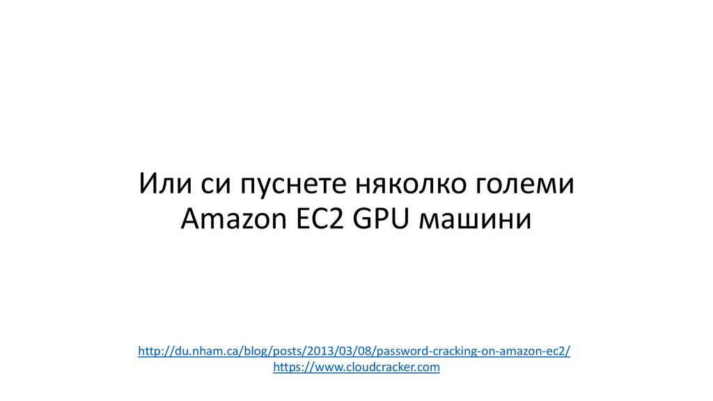 Или си пуснете няколко големи Amazon EC2 GPU ма...
