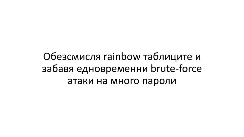 Обезсмисля rainbow таблиците и забавя едновреме...
