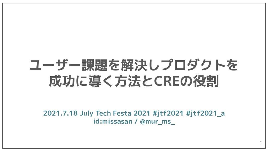 2021.7.18 July Tech Festa 2021 #jtf2021 #jtf202...