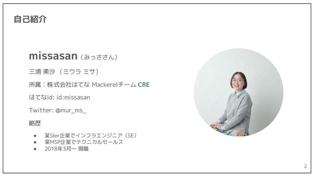 missasan(みっささん) 三浦 美沙 (ミウラ ミサ) 所属:株式会社はてな Macke...