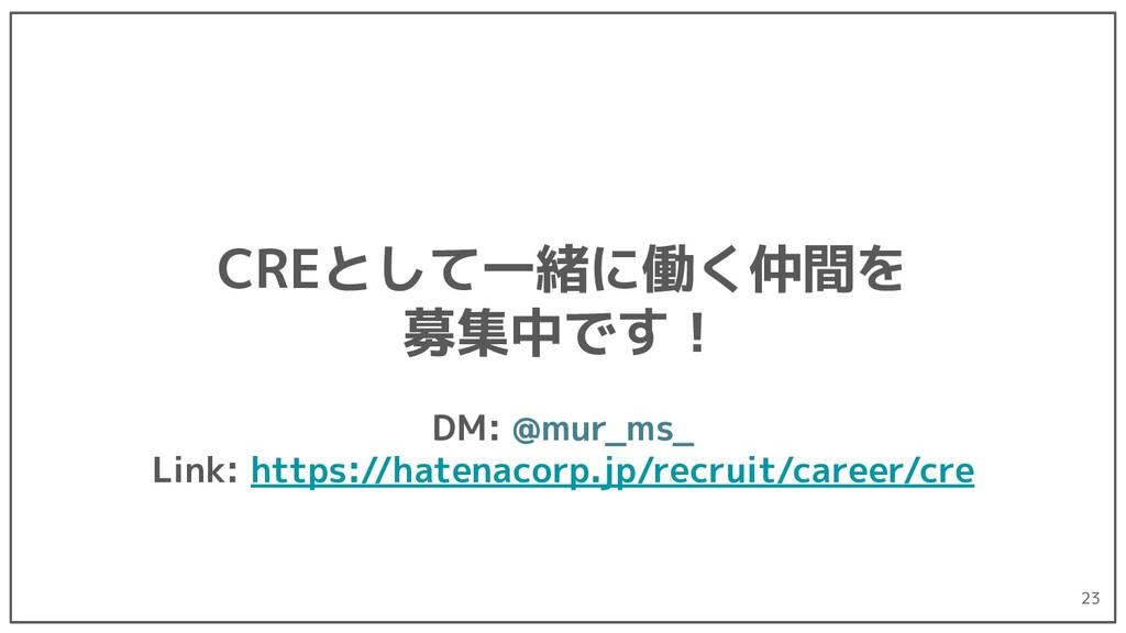 CREとして一緒に働く仲間を 募集中です! DM: @mur_ms_ Link: https:...
