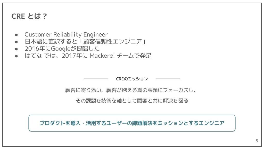 ● Customer Reliability Engineer ● 日本語に直訳すると「顧客信...