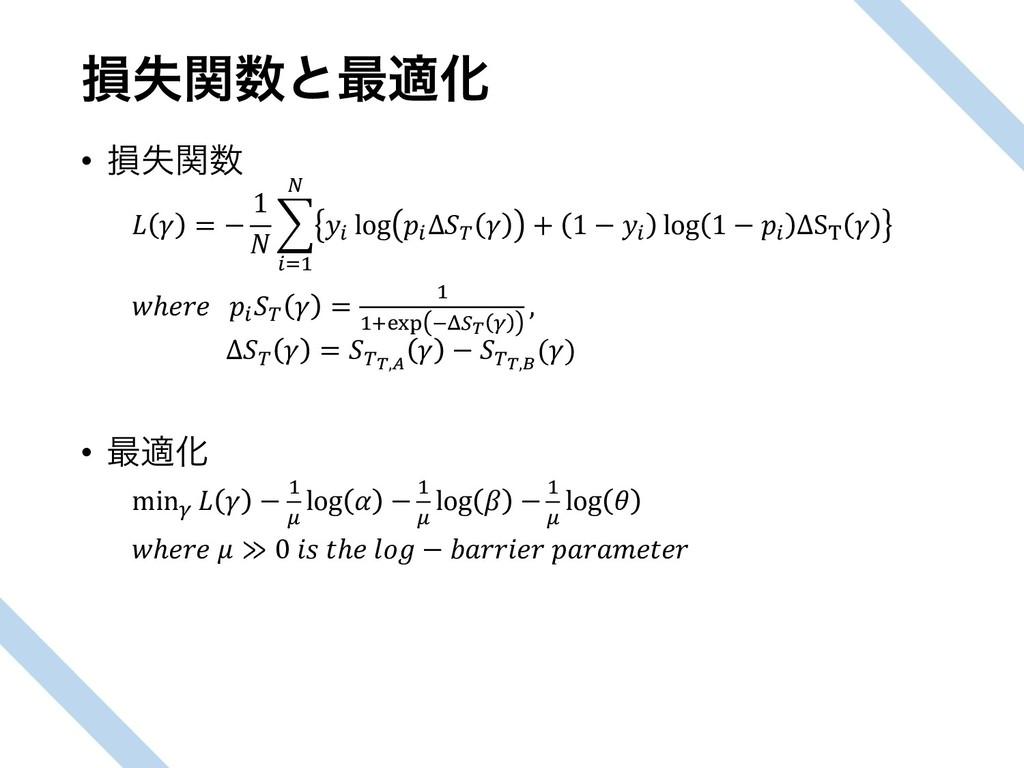 ଛࣦؔͱ࠷దԽ • ଛࣦؔ   = − 1  ? @AB C @ log @Δ-  + 1...