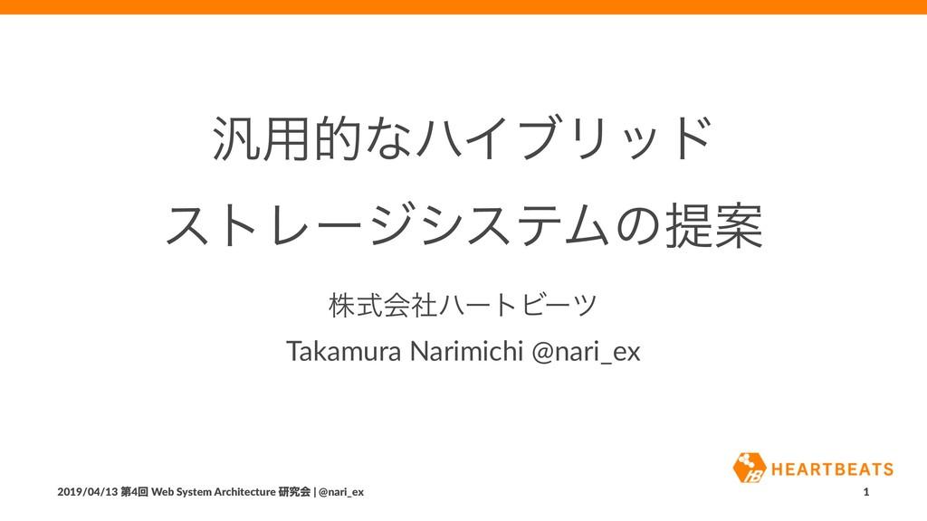 ൚༻తͳϋΠϒϦου ετϨʔδγεςϜͷఏҊ גࣜձࣾϋʔτϏʔπ Takamura Nar...