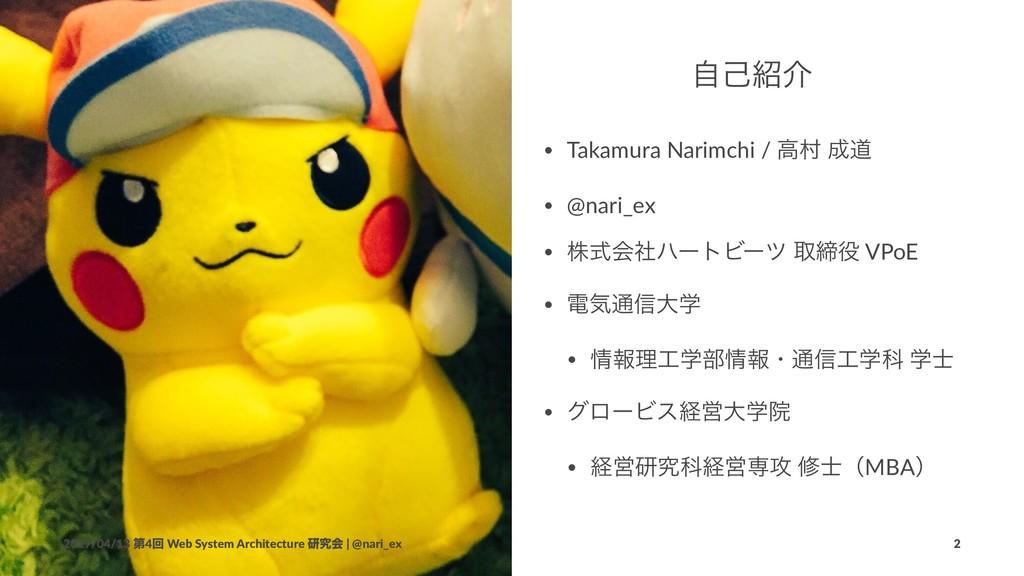 ࣗݾհ • Takamura Narimchi / ߴଜ ಓ • @nari_ex • ג...
