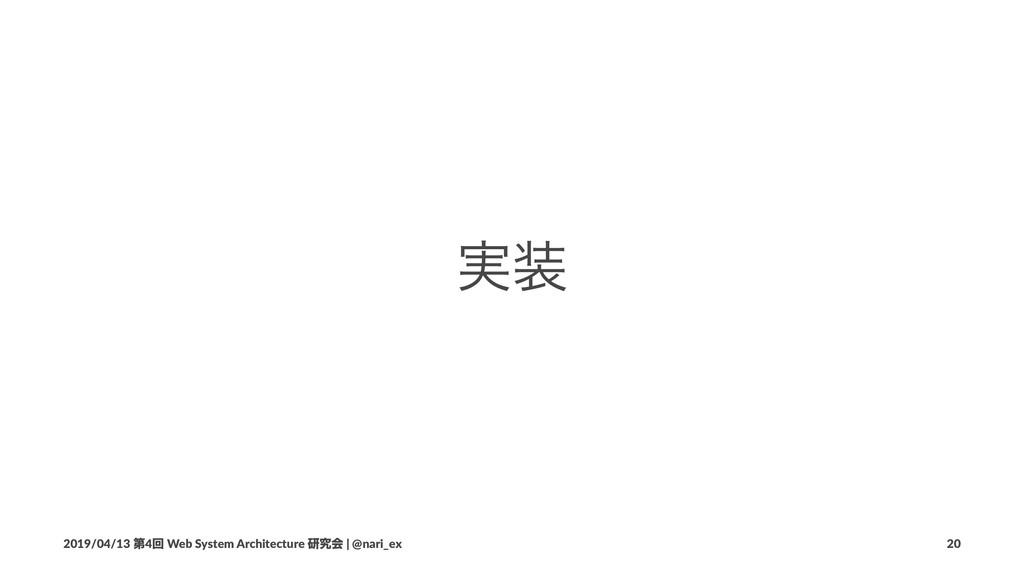 ࣮ 2019/04/13 ୈ4ճ Web System Architecture ݚڀձ |...