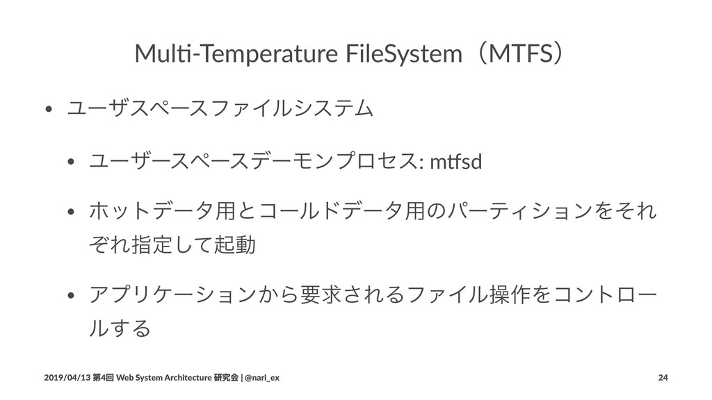 Mul$-Temperature FileSystemʢMTFSʣ • ϢʔβεϖʔεϑΝΠϧ...