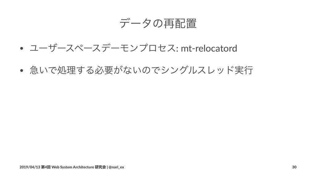 σʔλͷ࠶ஔ • ϢʔβʔεϖʔεσʔϞϯϓϩηε: mt-relocatord • ٸ͍Ͱ...